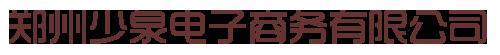 郑州少泉电子商务有限公司