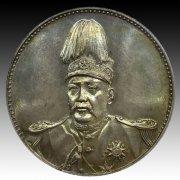 民国袁世凯像洪宪纪元纪念银币