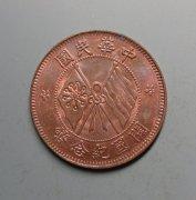 1912年开国纪念10文评级币