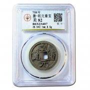 唐758 乾元重宝 折十 GBCA 评级币